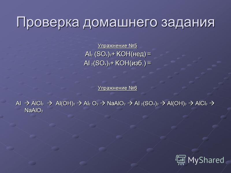 Проверка домашнего задания Упражнение 5 Al 2 (SO 4 ) 3 + KOH(нед) = Al 2 (SO 4 ) 3 + KOH(нед) = Al 2 (SO 4 ) 3 + KOH(изб.) = Упражнение 6 Al AlCl 3 Al(OH) 2 Al 2 O 3 NaAlO 2 Al 2 (SO 4 ) 3 Al(OH) 3 AlCl 3 NaAlO 2