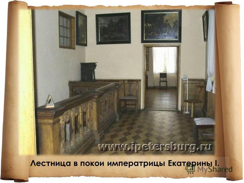 Лестница в покои императрицы Екатерины I.