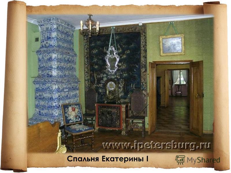 Спальня Екатерины I