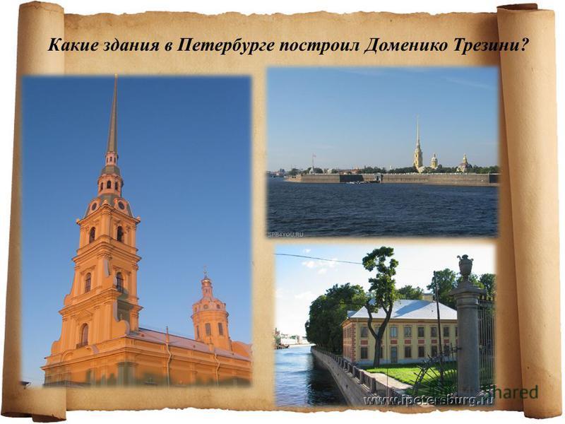 Какие здания в Петербурге построил Доменико Трезини?