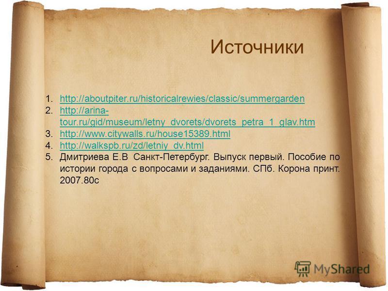 Источники 1.http://aboutpiter.ru/historicalrewies/classic/summergardenhttp://aboutpiter.ru/historicalrewies/classic/summergarden 2.http://arina- tour.ru/gid/museum/letny_dvorets/dvorets_petra_1_glav.htmhttp://arina- tour.ru/gid/museum/letny_dvorets/d