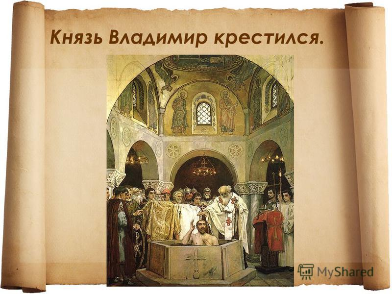 Князь Владимир крестился.