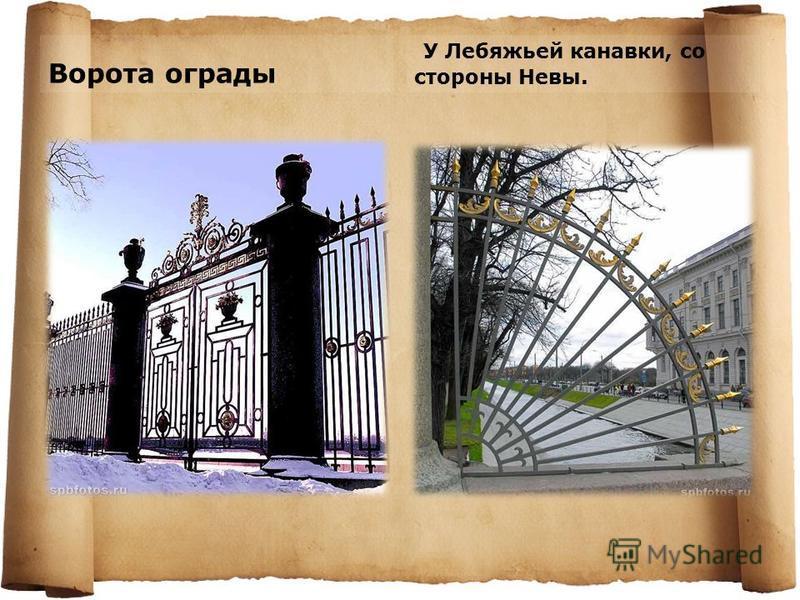 Ворота ограды У Лебяжьей канавки, со стороны Невы.