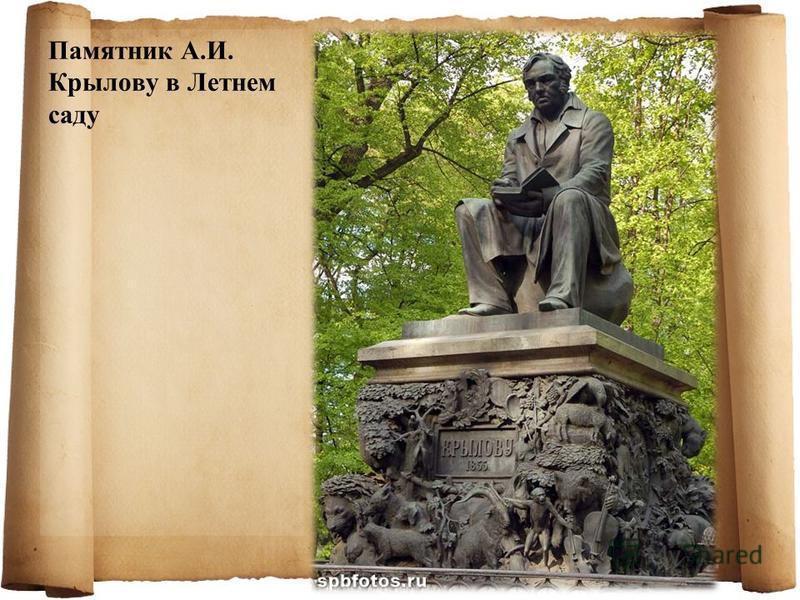 Памятник А.И. Крылову в Летнем саду