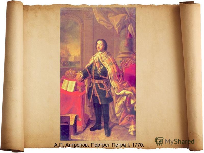 А.П. Антропов. Портрет Петра I. 1770.