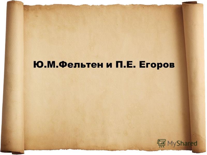 Ю.М.Фельтен и П.Е. Егоров