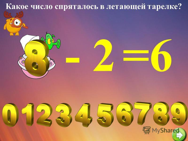 Какое число спряталось в летающей тарелке? 3+=5