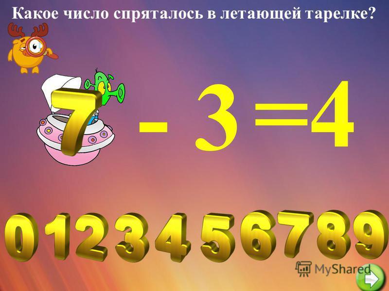 Какое число спряталось в летающей тарелке? 4+=9