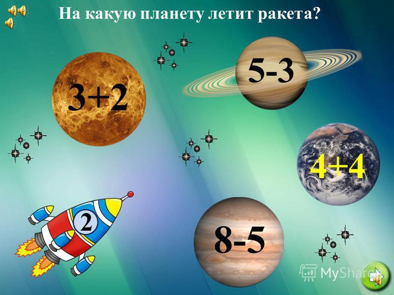 Какое число спряталось в летающей тарелке? +2 =8