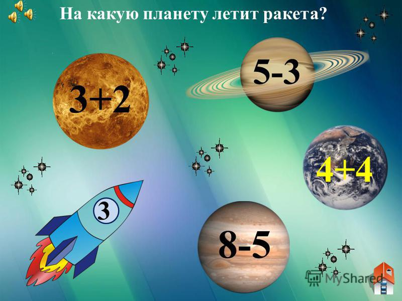 На какую планету летит ракета? 3+2 5-3 8-5 4+4 8