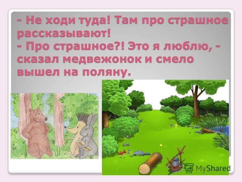 Мишка шёл по лесу и просто так улыбался. Вдруг из кустов выскочил зайчонок и, выта- ращив глаза, закричал: