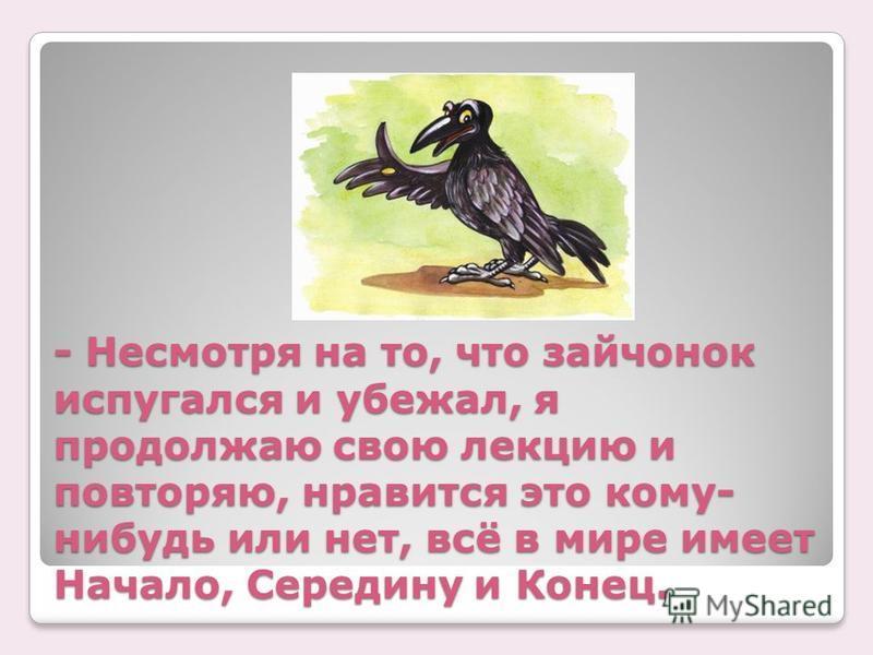 На поляне сидели разные звери, а посередине, на высоком пеньке, стоял самый старый и самый мудрый в лесу чёрный ворон.