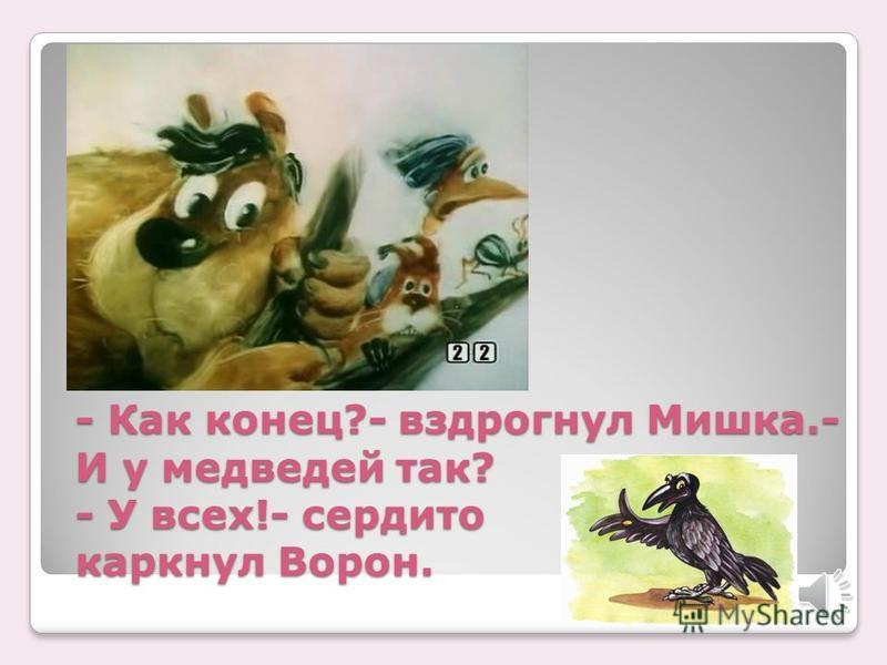 - Несмотря на то, что зайчонок испугался и убежал, я продолжаю свою лекцию и повторяю, нравится это кому- нибудь или нет, всё в мире имеет Начало, Середину и Конец.