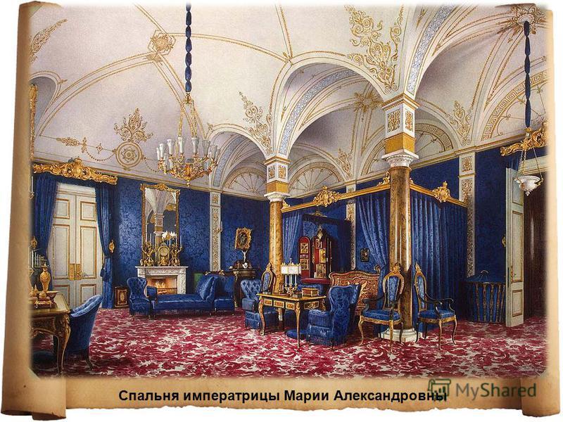 Спальня императрицы Марии Александровны