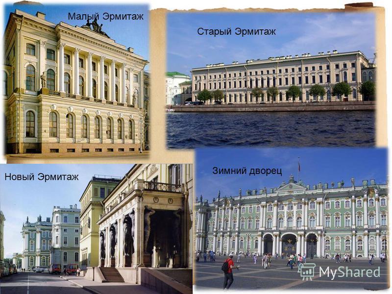 Малый Эрмитаж Старый Эрмитаж Новый Эрмитаж Зимний дворец