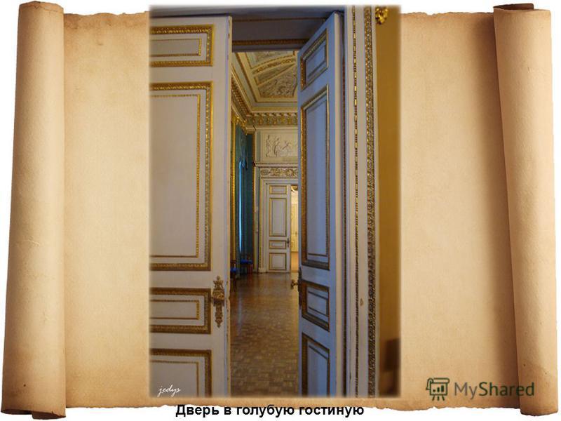 Дверь в голубую гостиную