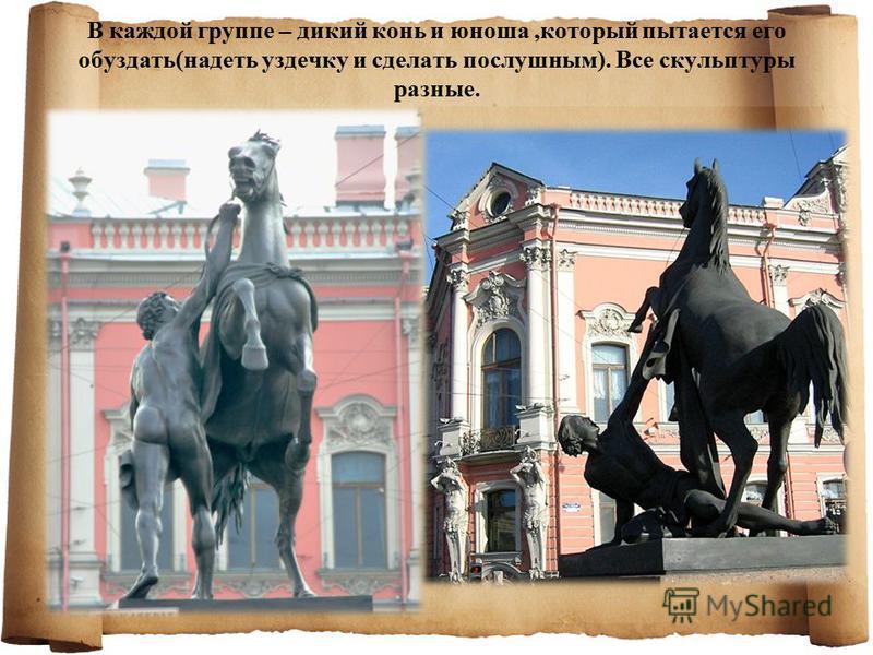 В каждой группе – дикий конь и юноша,который пытается его обуздать(надеть уздечку и сделать послушным). Все скульптуры разные.