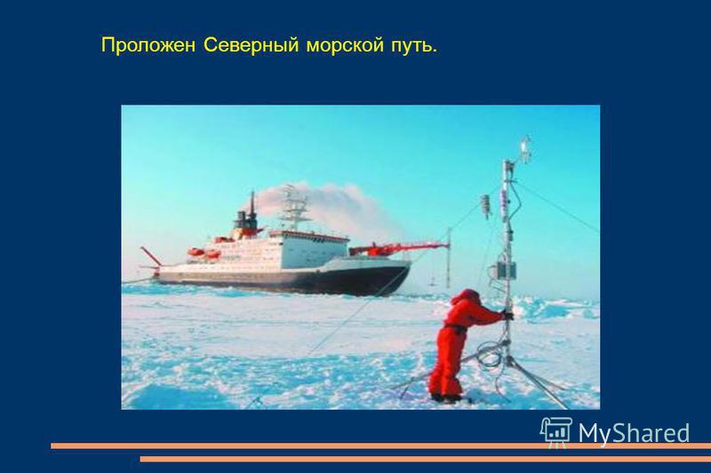 Проложен Северный морской путь.