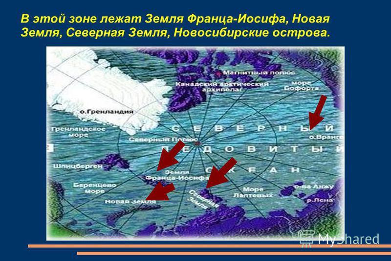 В этой зоне лежат Земля Франца-Иосифа, Новая Земля, Северная Земля, Новосибирские острова.