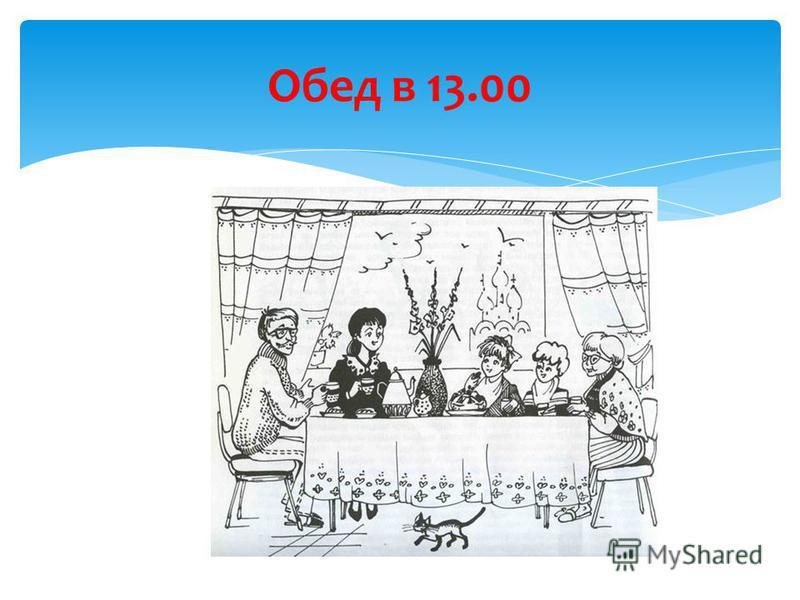 Обед в 13.00