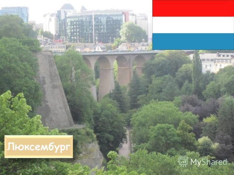Люксембург - одна из самых маленьких стран мира. Люксембург