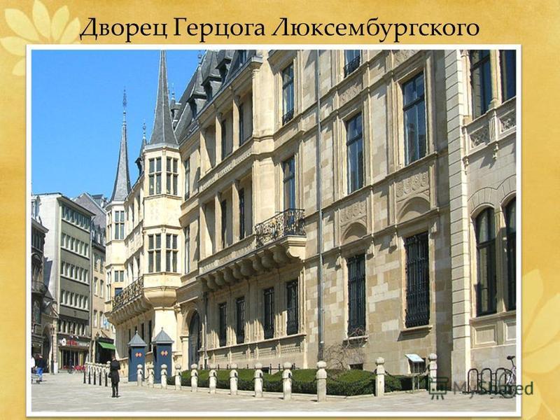 Дворец Герцога Люксембургского