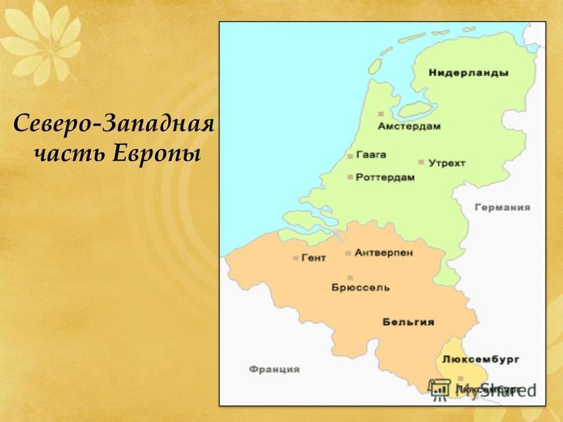 Северо-Западная часть Европы