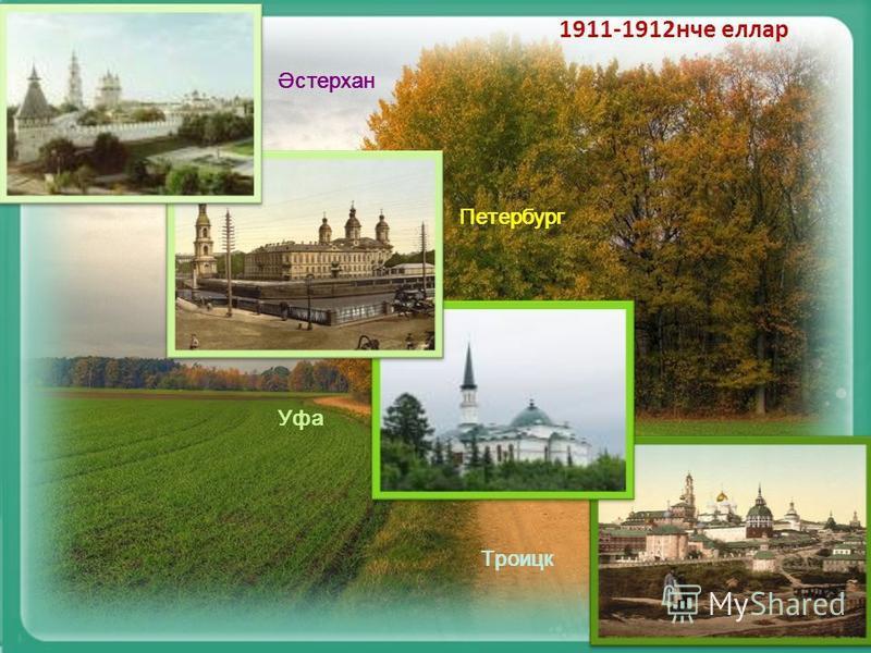 Әстерхан Петербург Уфа Троицк 1911-1912нче еллар