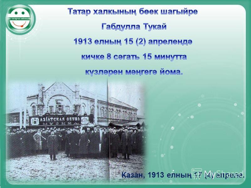 Казан, 1913 елның 17 (4) апреле.