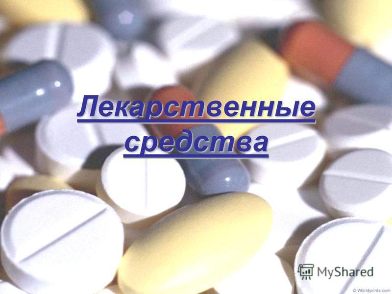 Лекародственные средства