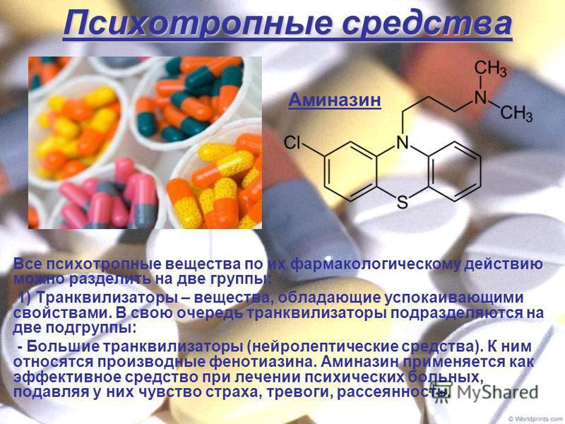 Психотропные средства Все психотропные вещества по их фармакологическому действию можно разделить на две группы: 1) Транквилизаторы – вещества, обладающие успокаивающими свойствами. В свою очередь транквилизаторы подразделяются на две подгруппы: - Бо