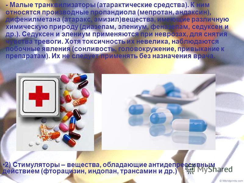 - Малые транквилизаторы (атарактические средства). К ним относятся производные пропандиола (мепротан, андаксин), дифенилметана (атаракс, ламизил)вещества, имеющие различную химическую природу (диазепам, элениум, феназепам, седуксен и др.). Седуксен и