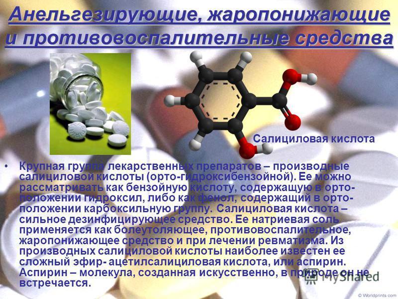 Анельгезирующие, жаропонижающие и противовоспалительные средства Крупная группа лекарственных препаратов – производные салициловой кислоты (орто-гидроксибензойной). Ее можно рассматривать как бензойную кислоту, содержащую в орто- положении гидроксил,