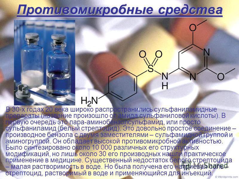Противомикробные средства В 30-х годах 20 века широко распространились сульфаниламидные препараты (название произошло от амида сульфаниловой кислоты). В первую очередь это пара-аминобензолсульфамид, или просто сульфаниламид (белый стрептоцид). Это до
