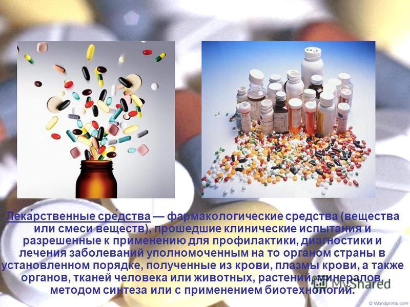 Лека́родственные сре́дства фармакологические средства (вещества или смеси веществ), прошедшие клинические испытания и разрешенные к применению для профилактики, диагностики и лечения заболеваний уполномоченным на то органом страны в установленном пор