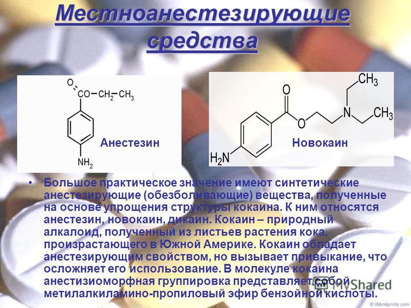 Местноанестезирующие средства Большое практическое значение имеют синтетические анестезирующие (обезболивающие) вещества, полученные на основе упрощения структуры кокаина. К ним относятся анестезин, новокаин, дикаин. Кокаин – природный алкалоид, полу