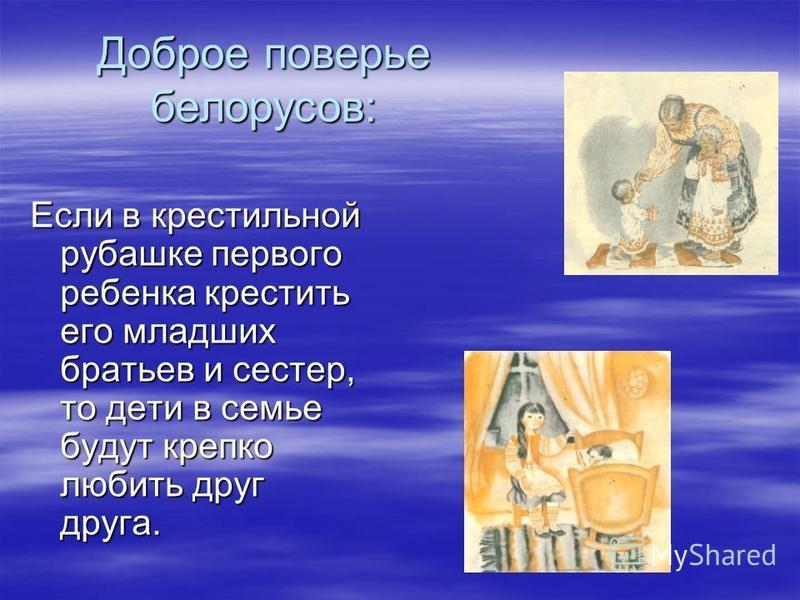 Первый долг крестных- к крестинам подготовиться. Крестная, божатка, шила крестильную рубашку, украшала крестильную пеленку или дарила полотно для нее. Крестная, божатка, шила крестильную рубашку, украшала крестильную пеленку или дарила полотно для не