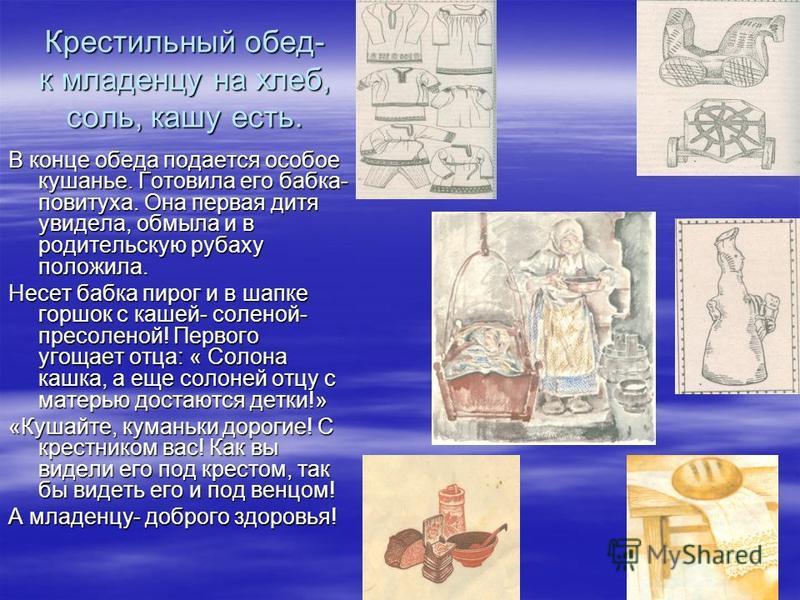 Доброе поверье белорусов: Если в крестильной рубашке первого ребенка крестить его младших братьев и сестер, то дети в семье будут крепко любить друг друга.