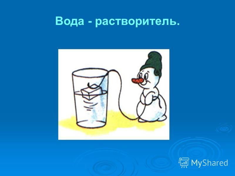 Вода - растворитель.