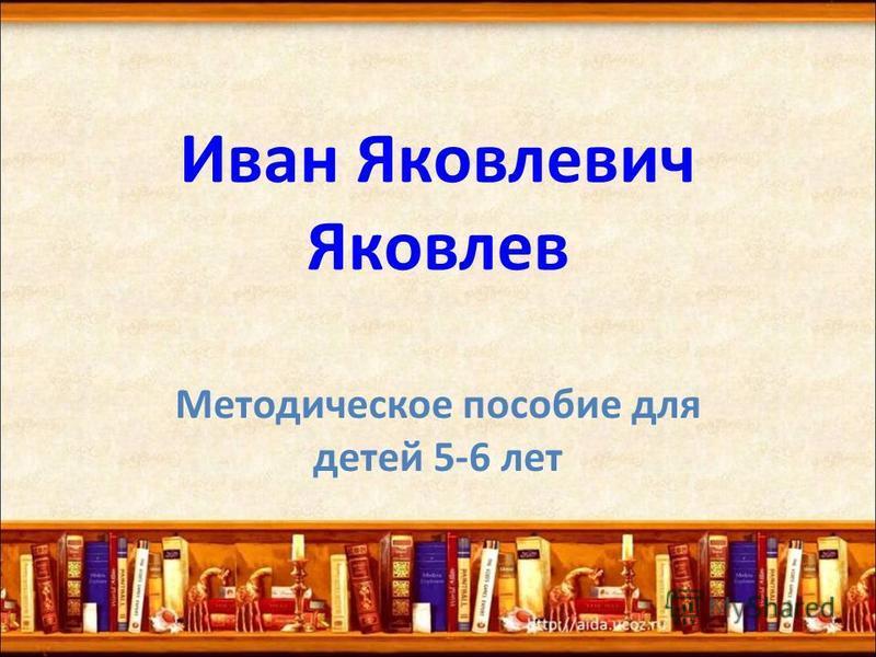 Иван Яковлевич Яковлев Методическое пособие для детей 5-6 лет