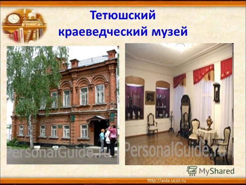 Тетюшский краеведческий музей
