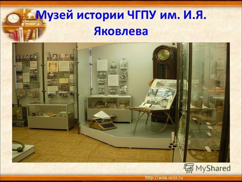 Музей истории ЧГПУ им. И.Я. Яковлева