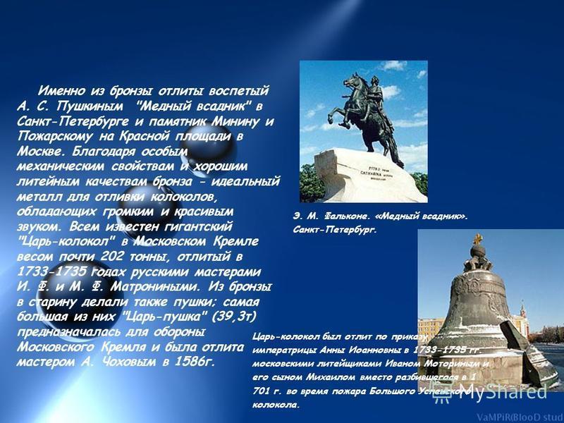 Именно из бронзы отлиты воспетый А. С. Пушкиным