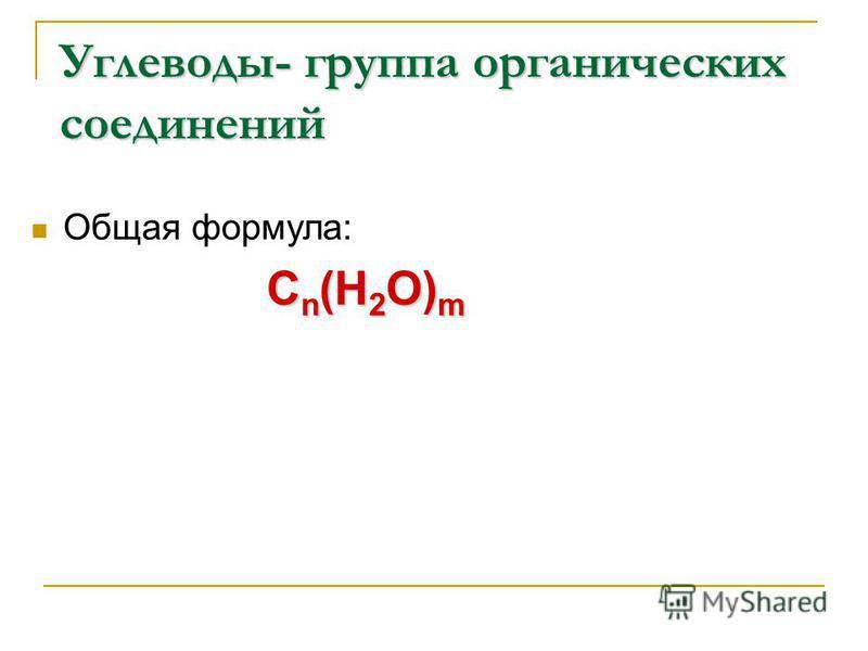Углеводы- группа органических соединений Общая формула: С n (Н 2 О) m