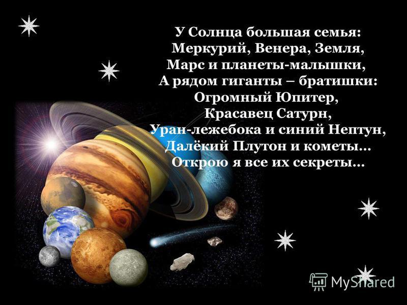 Земля – это планета, на которой мы живём. Уникальность Земли в том, что на ней существует жизнь. Нигде больше во Вселенной следов жизни до сих пор не обнаружено. Земля. Земля – это планета, на которой мы живём. Уникальность земли в том, что на ней су