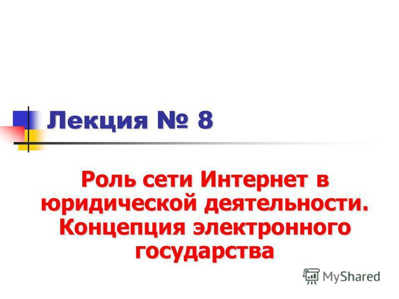 Лекция 8 Роль сети Интернет в юридической деятельности. Концепция электронного государства