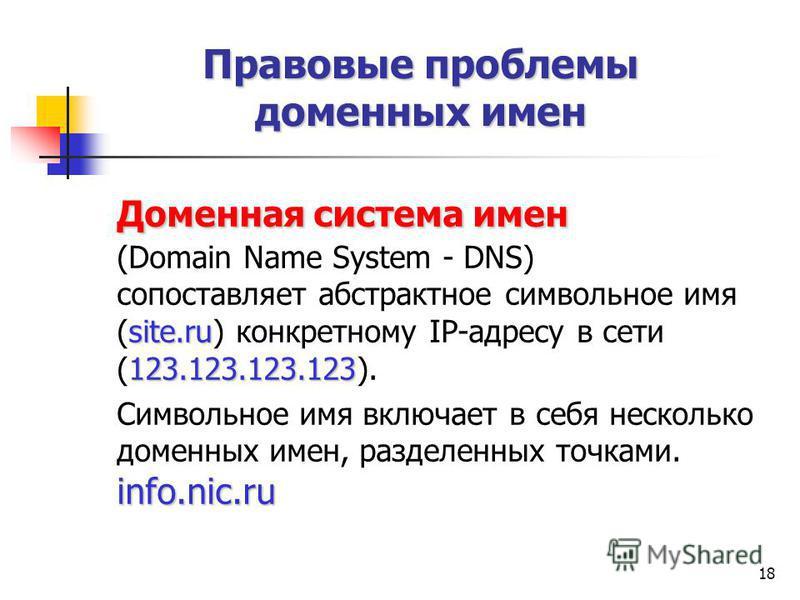 18 Доменная система имен site.ru 123.123.123.123 Доменная система имен (Domain Name System - DNS) сопоставляет абстрактное символьное имя (site.ru) конкретному IP-адресу в сети (123.123.123.123). info.nic.ru Символьное имя включает в себя несколько д