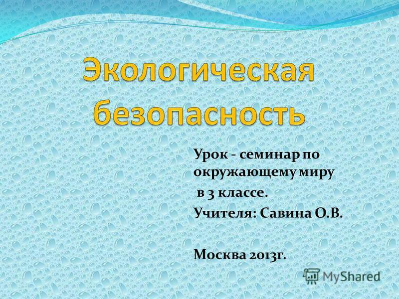 Урок - семинар по окружающему миру в 3 классе. Учителя: Савина О.В. Москва 2013 г.