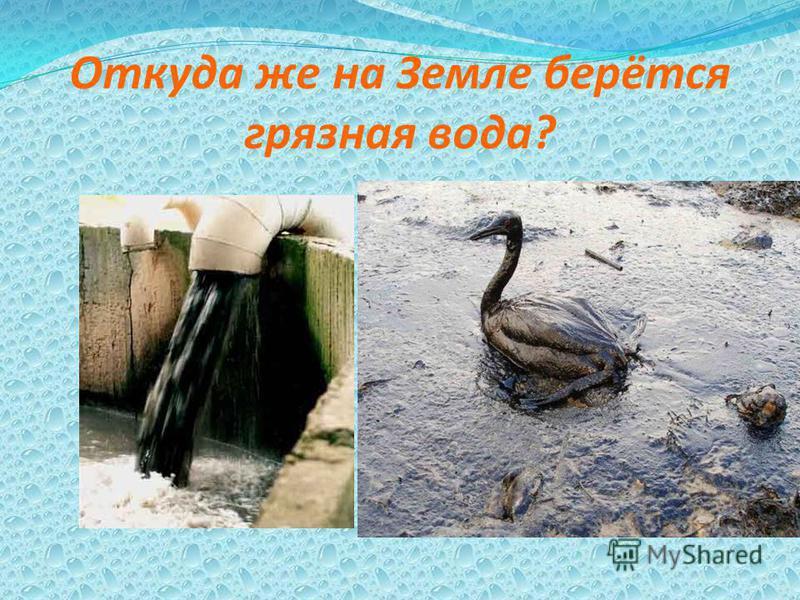 Откуда же на Земле берётся грязная вода?