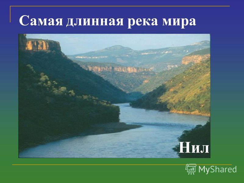 Самая длинная река мира Нил